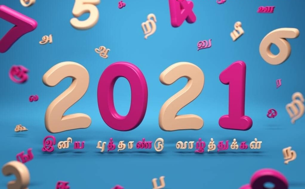 Happy New Year 2021 Wallpaper Wishes In Tamil